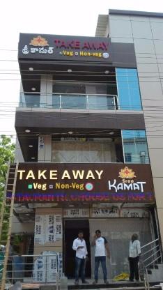 kamat take away